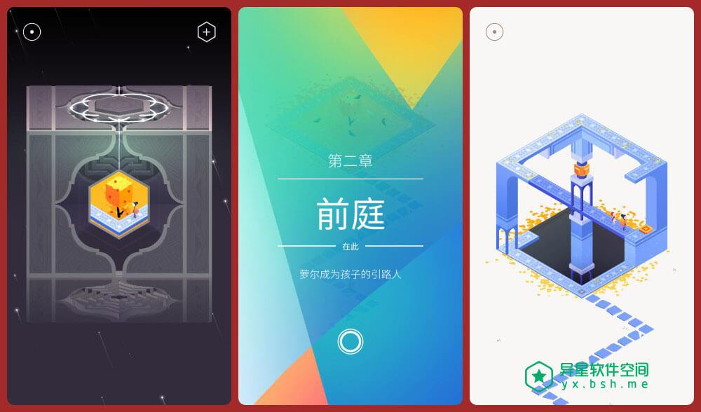 纪念碑谷2 for Android v1.2.9 破解版 —— 让人惊叹的唯美 / 精妙 / 空间视觉错位解谜游戏神作-设计, 解谜, 艺术, 经典, 纪念碑谷2破解版, 纪念碑谷2付费版, 纪念碑谷2, 纪念碑谷, 神作, 益智, 特效, 游戏, 娱乐, 创意, 休闲, Monument Valley 2, Monument Valley