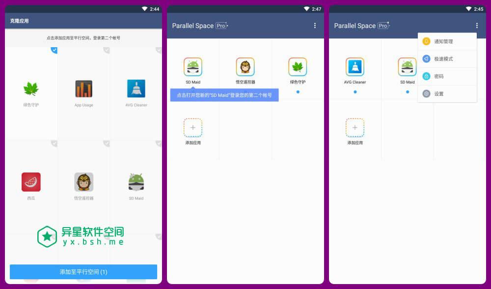 LBE平行空间「Parallel Space Pro」v4.0.8840 for Android 直装破解专业版 —— 全球最强的虚拟引擎 / 极简 / 黑科技双开神器-游戏双开, 手机双开, 应用双开, 平行空间破解版, 平行空间专业版, 平行空间, 平行空专业破解版, 安全锁, 双开应用, 双开, Parallel Space Pro, Parallel Space, LBE平行空间破解版, LBE平行空间专业破解版, LBE平行空间专业版, LBE平行空间, LBE双开大师