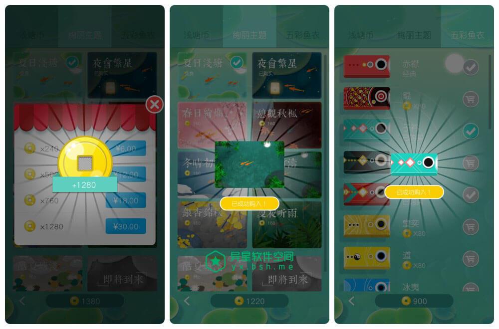 浅塘 for Android v1.4.4 破解版 —— 充满工笔画风格的小鱼脱困益智游戏-设计, 解谜, 艺术, 经典, 益智, 游戏, 浅塘破解版, 浅塘, 娱乐, 创意, 休闲