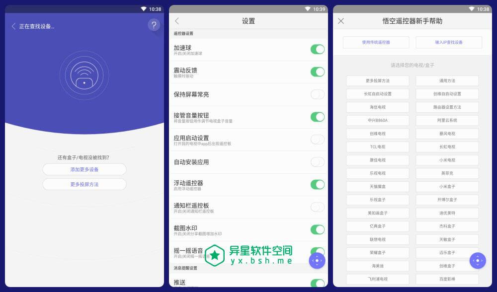 悟空遥控器 v3.5.4.1 for Android 去广告版 —— 手机秒变遥控器 / 集投屏 / 影视剧等多功能于一身-遥控器, 遥控, 综艺, 直播, 盒子遥控器, 电视遥控器, 电影, 投屏, 悟空遥控器, 悟空, 多屏互动