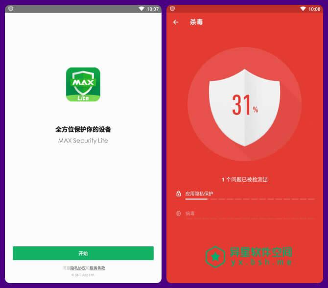 MAX病毒清理大师「MAX Security Lite」for Android v1.8.3 直装破解版 —— 强悍安全 / 快速 / 高效的安卓手机病毒查杀应用-病毒监测, 病毒, 杀毒, 手机清理, 手机加速, 应用锁, 安全, MAX病毒清理大师, MAX病毒清理, MAX病毒大师, MAX Security Lite, MAX Security
