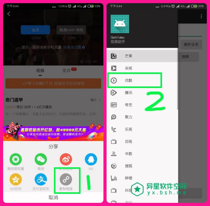 GetVideo for Android v1.3.0 清爽版 —— 全网主流视频站 VIP 视频解析工具-解析, 视频, 腾讯, 电视剧, 电影, 爱奇艺, 抖音, 优酷, VIP, GetVideo