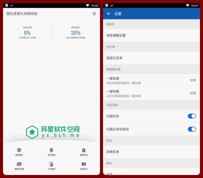 猎豹清理大师精简版「CM lite」for Android v3.1.1 去广告版 —— 最专业清理 / 拒绝打扰 / 让您的手机极速如飞-省电, 病毒, 猎豹, 清理, 查杀, 杀毒, 提速, 安全, 大师, 垃圾, 加速, 内存, CM lite