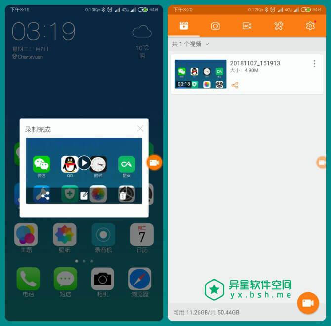 小熊录屏「原安卓录屏大师」v2.1.3.5 for Android 去广告解锁版 —— 稳定 / 高品质的免费录屏神器!-视频, 直播, 截屏, 录屏, 录制, 屏幕录制, 小熊录屏, 安卓录屏大师, 剪辑, Gif