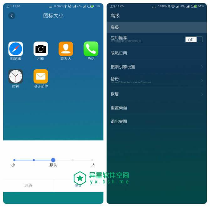 X桌面Prime Pro「X Launcher」v1.6.3 for Android 直装破解高级版 —— 一款灰常高逼格的苹果 MAX 桌面应用-美化, 桌面, 壁纸, 启动器, 主题, X桌面Prime, X桌面, X Launcher, Prime, Launcher, iPhone X, Android启动器