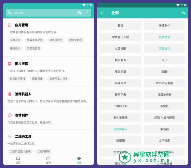 一个木函 v7.3.2 for Android 清爽版 —— 免费 / 功能最齐全的工具集合应用-表情制作, 翻译, 磁力搜索, 氢壁纸, 查快递, 摩斯电吗, 搜图, 指南针, 尺子, 寒歌, 字典, 取色, 加密, Gif