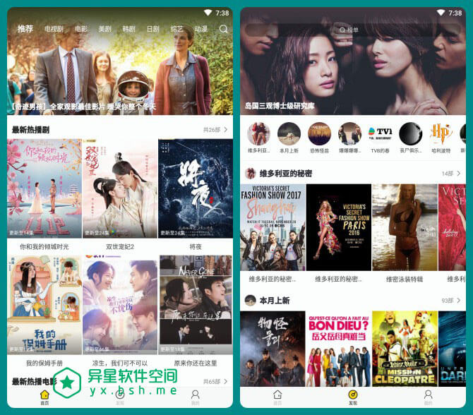 星雨视频「原影迷大院」 v2.6.0 for Android 去广告推荐VIP版  —— 免费 / 清爽无广告 / 聚合国内外 vip 视频资源-韩剧, 视频, 聚合, 美剧, 综艺, 电视剧, 电影, 日剧, 影迷, 动漫, VIP