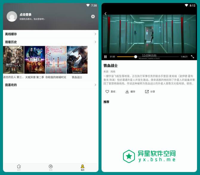 星雨视频「原影迷大院」 v2.2.1 for Android 去广告推荐VIP版 + iOS 最新官方原版 —— 免费 / 清爽无广告 / 聚合国内外 vip 视频资源-韩剧, 视频, 聚合, 美剧, 综艺, 电视剧, 电影, 日剧, 影迷, 动漫, VIP