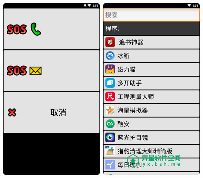 BIG Launcher Pro「大桌面」v2.5.9 for Android 付费专业版 ——  老人 / 视力不好的人 / 盲人 / 残疾人的专属桌面-老人, 短信, 盲人, 电话, 残疾, 桌面, 儿童, sos