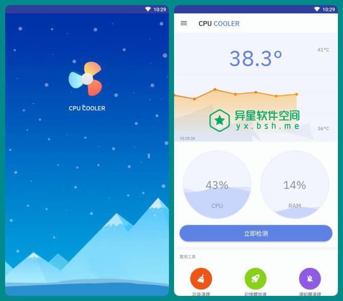 CPU降温 v1.4.5 for Android 付费专业版 ——  专注手机降温 / 手机加速的手机散热器应用-降温, 省电, 清理, 加速, 优化, CPU