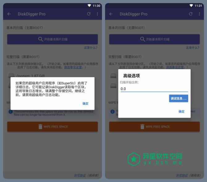 DiskDigger Pro「文件恢复工具」v1.0-pro-2019-07-09 for Android 直装破解高级版 —— 非常强大 / 实用的跨平台文件恢复工具-资料, 文件, 数据, 找回, 恢复, 安全, 删除, DiskDigger