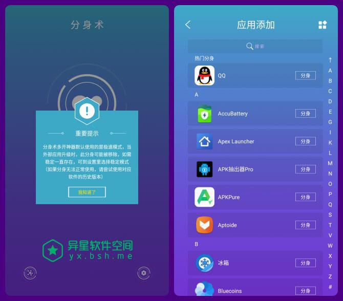 分身术多开神器 v2.0.1 for Android 直装破解VIP版 —— 无限分身 / 硬件伪装 / 虚拟定位神器-虚拟定位, 数据, 多开, 分身术, 分身, 伪装
