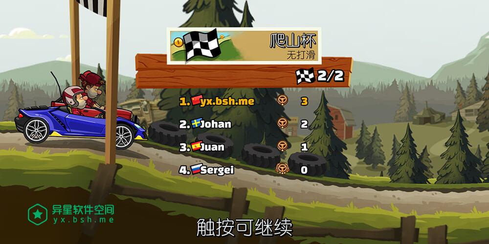 Hill Climb Racing 2「登山赛车2」for Android v1.30.0 直装破解版 —— 史上最强登山赛车游戏 / 2D休闲赛车手游-轮胎, 赛车, 登山, 手游, 悬挂, 引擎, 2D