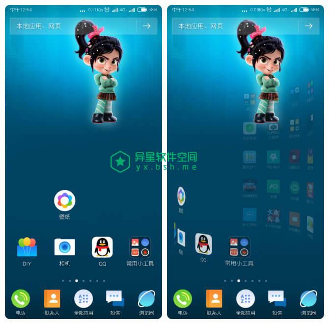 猎豹3D桌面 Pro for Android v5.85.0 直装破解高级版 —— 全球首款基于3D引擎开发的桌面系统-设计, 美化, 猎豹, 清理, 桌面, 天气, 优化, 3D桌面, 3D