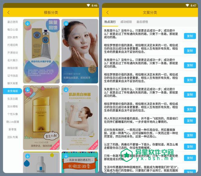 微商魔库 v4.6.2 for Android 直装已付费VIP会员版 —— 1分钟打造出专业级卖货美图,个人创业营销神器-营销, 美图, 海报, 水印, 模版, 拼图, 打码, 微商, 广告, 宣传, 图片