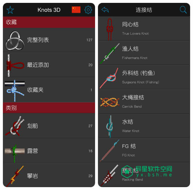 3D绳结「Knots 3D」v6.5.0 for Android 直装付费版 —— 75 个国家排名第一的 3D 绳结演示教学应用-露营, 钓鱼, 绳结演示, 绳结教学, 绳结, 用途, 演示, 模型, 救援, 攀岩, 急救, 划船, Knots 3D, 3D绳结