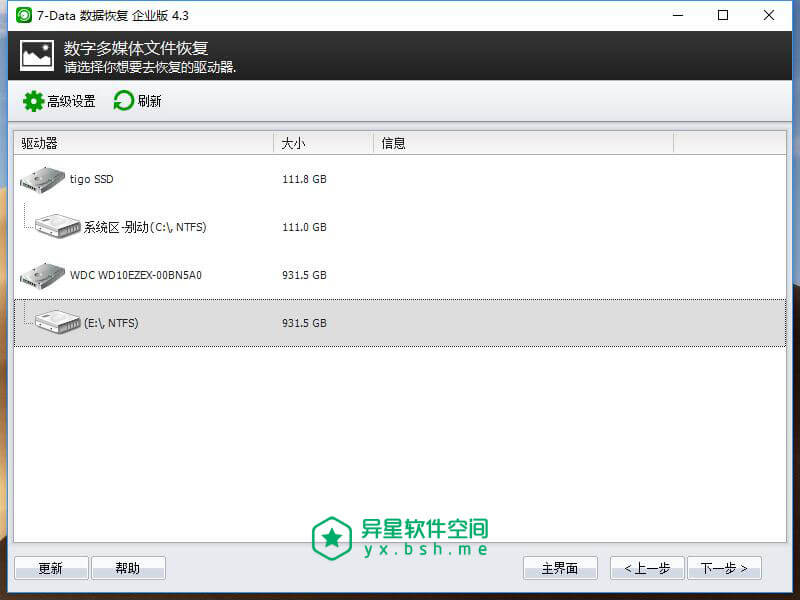 7-Data Recovery v4.3 绿色中文破解版 — 简单好用 / 专业的数据恢复软件-误删, 视频, 照片, 文档, 数据, 找回, 恢复, 7Data