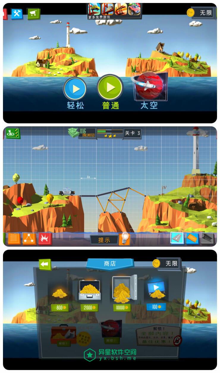 Build a Bridge!「造座桥」v2.1.1 for Android 中文无限内购破解版 ——  在游戏中考验您的工程设计和即兴创作才能-道路, 设计, 结构, 益智, 桥梁, 建造, 工程, 力学, 创作