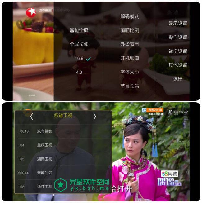 橙色电视直播「橙色电视Live」v2.3.0 for Android 清爽稳定版 —— 超高清晰度的TV盒子 / 智能电视 / 手机等电视直播应用-视频, 直播, 电视, 电影, 央视, 卫视, 体育, tv