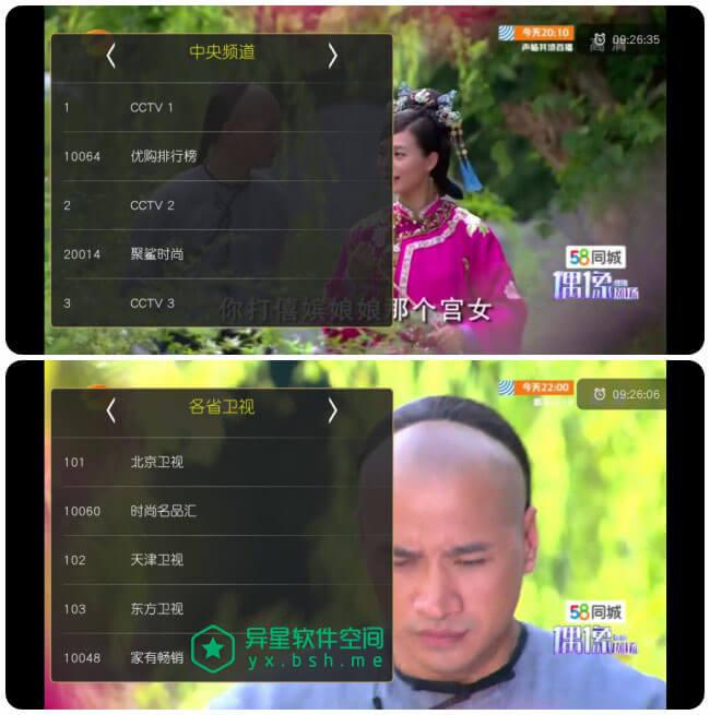 橙色电视直播「橙色电视Live」v3.0.1 for Android 清爽稳定版 —— 超高清晰度的TV盒子 / 智能电视 / 手机等电视直播应用-视频, 直播, 电视, 电影, 央视, 卫视, 体育, tv