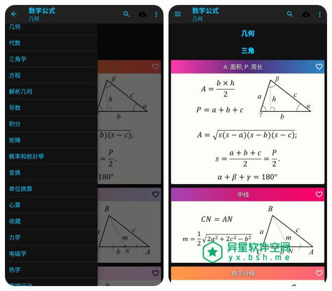 卡西欧高级计算器 v4.3.2 for Android 破解高级版 —— 高级科学计算器 / 导数 / 积分 / 方程求解和线性代数等-高数, 计算器, 矩阵, 数学, 微积分, 导数, 复数, 卡西欧, 991ms, 991es plus, 570vn plus