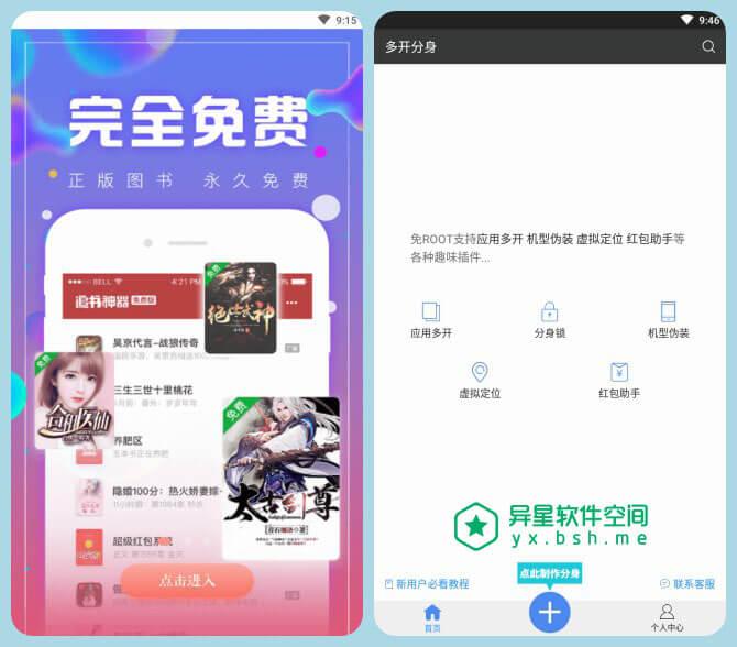多开分身 v9.7.7 for Android 破解VIP版 —— 免费 / 强大的应用、游戏多开工具-定位, 多开, 双开, 分身
