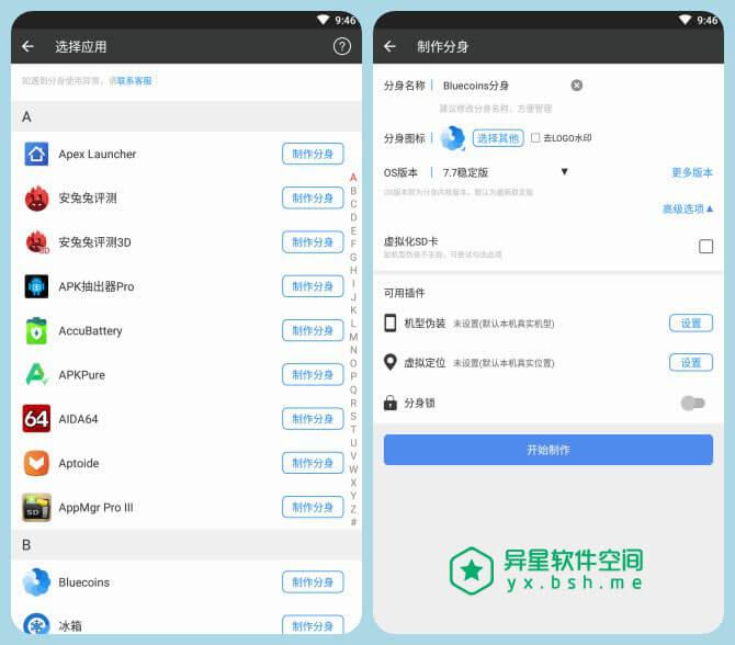 多开分身 v7.6.0 for Android 破解VIP版 —— 免费 / 强大的应用、游戏多开工具-定位, 多开, 双开, 分身