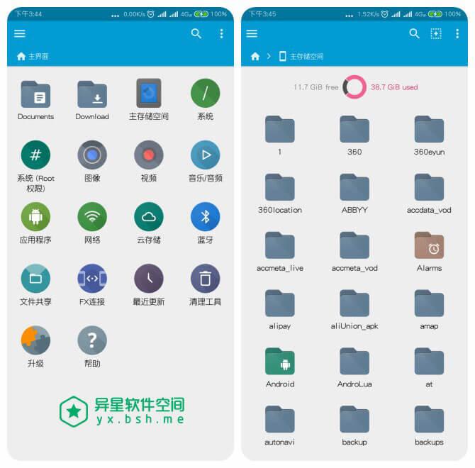 FX File Explorer Plus「FX文件管理器增强版」v7.9.5.8 for Android 汉化破解版 + 英文破解版 ——  几乎强大到极致的文件 / 媒体管理器应用-辅助, 解压, 视频, 编辑, 管理, 文件夹, 文件, 图片, 压缩, 共享, 云存储