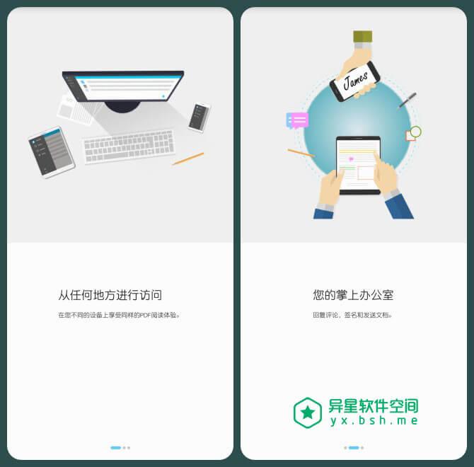 福昕PDF「移动版」v6.6.0.1229 for Android 付费企业版 + 官方原版 ——  快速稳定 / 装机必备PDF手机阅读处理应用-阅读, 签署 PDF, 查看, 批注, PDF
