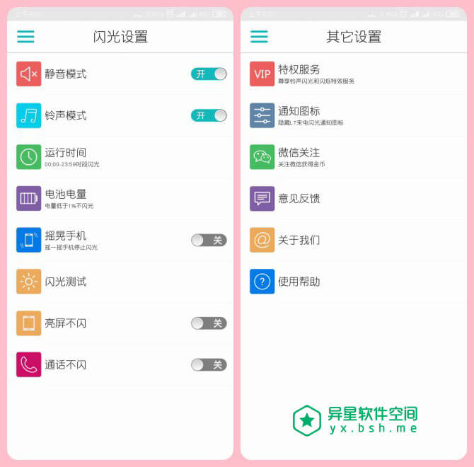 LT来电闪光 v6.9.1 for Android 直装破解版 —— 来电或收到短信时用闪光灯来提醒你的小工具-频闪, 闪光灯, 闪光, 短信, 来电, 微信, 去电, 信息, QQ