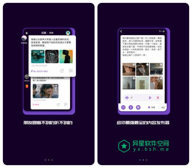 马桶MT v2.0.20 for Android 官网原版 —— 微信上看不到听不到的,甚至被删除的都可能在这里-话题, 聊聊, 聊天, 群聊, 红包, 私密