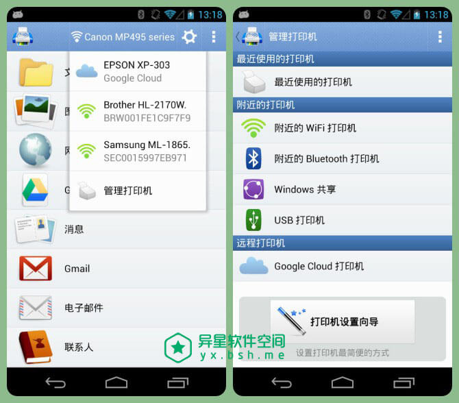 随行打印机「PrintHand Mobile Print Premium」v12.20.0 for Android 直装已付费高级版 —— 一款超级好用的手机打印机应用 / 内置众多云盘-蓝牙, 网页, 照片, 文档, 打印机, 打印, 共享, WiFi, USB