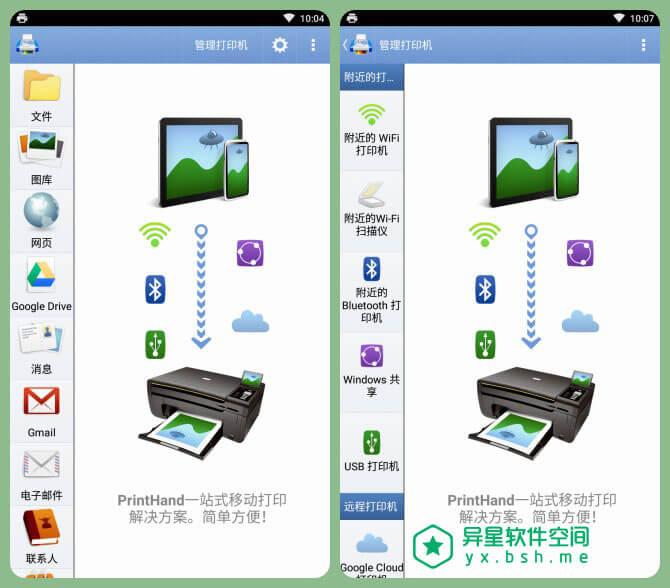 随行打印机「PrintHand Mobile Print Premium」v13.0.0 for Android 直装已付费高级版 —— 一款超级好用的手机打印机应用 / 内置众多云盘-蓝牙, 网页, 照片, 文档, 打印机, 打印, 共享, WiFi, USB