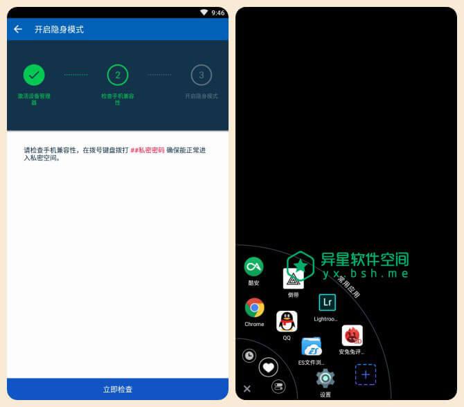 私密空间「Vault」v6.8.12.22 for Android 直装破解高级版 —— 隐藏图片 / 视频 / 短信 / 通话记录 / 联系人等私人信息应用-隐私, 通话记录, 视频, 联系人, 私密, 私人, 短信, 安全, 图片, 保护