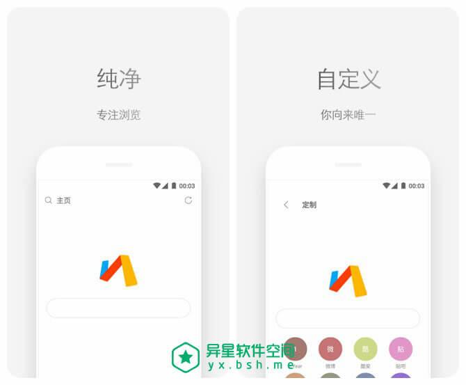 Via 浏览器 v3.6.2 for Android 官方原版 + Google Play 版 —— 简单与速度带来的浏览体验,耳目一新!-轻快, 纯粹, 简单, 浏览器, 极速, 安全, Via