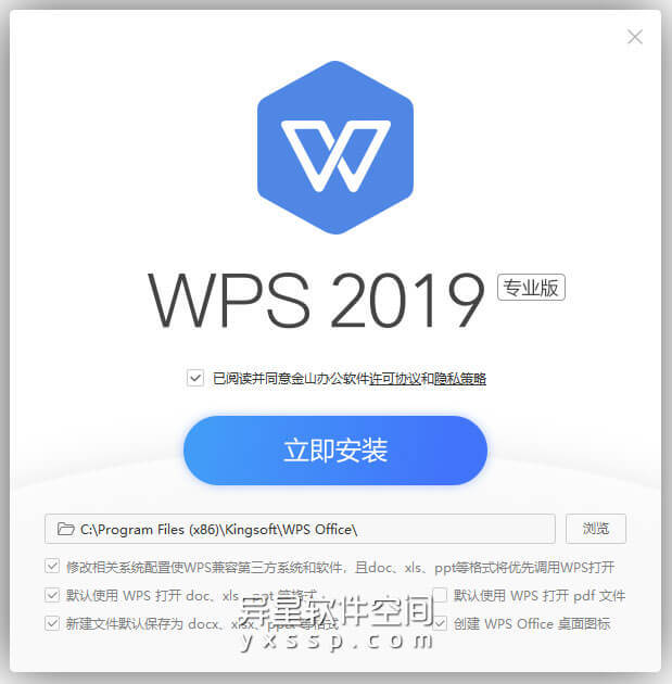 WPS Office 2019 v11.8.6.8810 永久序列号 / 免广告 / 专业版 + 官方原版—— 几乎人人用得到的必备办公软件-金山, 资料, 编辑, 文档, 工作, 办公, wps office, wps, PPT, PDF, Office