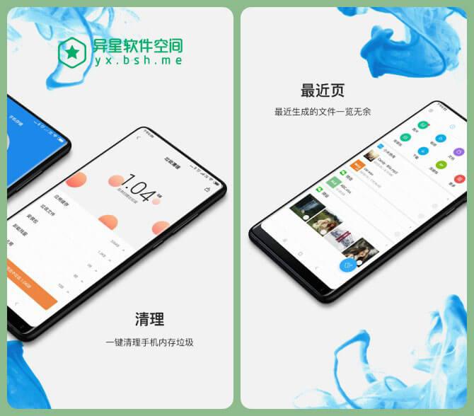 小米文件管理器 v1-190128 for Android 直装去广告国际版 —— 功能强大 / 界面简洁 / 好用的文件管理器-解压缩, 管理, 移动, 清理, 浏览, 查看, 查找, 文档, 文件, 小米, 传输