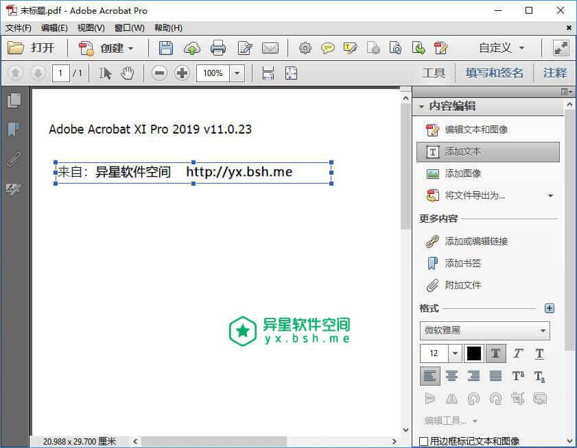 Adobe Acrobat XI Pro 2019 v11.0.23 直装完整特别版 —— Adobe 官方出品的一款功能强大的 PDF 工具软件-Word, PDF转换, PDF编辑器, PDF, HTML, Excel, Adobe, Acrobat XI破解版, Acrobat XI Pro