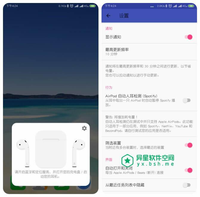AirBattery Pro v1.2.7 for Android 破解专业版 —— 一款能在安卓设备上显示蓝牙耳机电量的应用-蓝牙, 耳机, 电量, 增强, Powerbeats3, BeatsX, Beats, AirPods, AirBattery