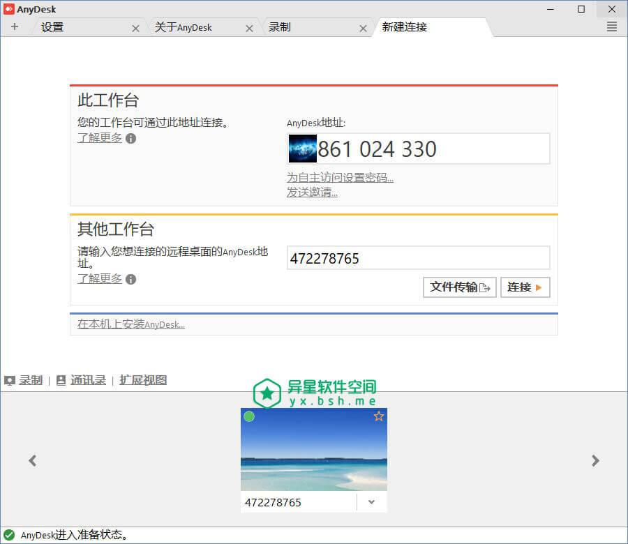 AnyDesk 跨平台官方中文版 —— 跨平台速度快 / 小巧流畅的免费远程桌面连接控制 / 传输工具-防火墙, 远程, 路由器, 网络, 管理, 桌面, 控制, 局域网, 共享, 传输