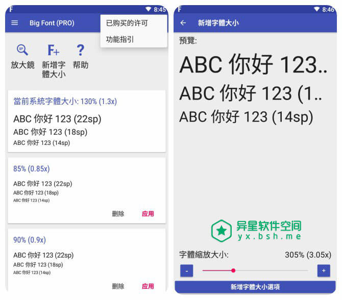 Big Font Pro v3.18 for Android 直装破解专业版 —— 非常实用改变安卓系统 / 应用默认字体大小的工具-美化, 缩放, 系统, 应用, 安卓, 字体