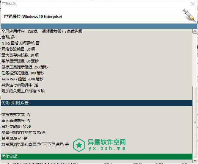 Cacheman v10.60 中文特别版 —— 非常优秀的 Windows 系统缓存优化工具 / 提高电脑的运行速度和性能-缓存, 系统, 管理, 性能, 加速, 内存, 优化
