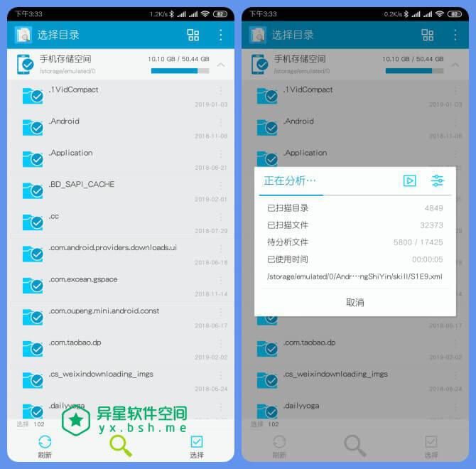 搜索重复文件 v4.117 for Android 直装付费版 —— 一键搜索处理您手机中的重复文件 / 释放存储空间-音频, 重复, 视频, 文档, 文件, 应用, 图片, 删除