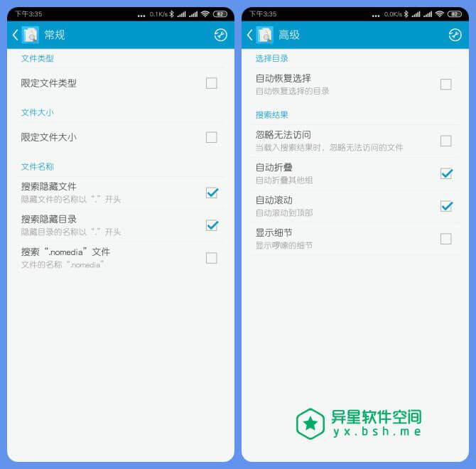 搜索重复文件 v4.86 for Android 直装付费版 —— 一键搜索处理您手机中的重复文件 / 释放存储空间-音频, 重复, 视频, 文档, 文件, 应用, 图片, 删除