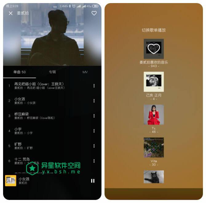 倒带 v2.5.1 for Android 清爽版 —— 免费纯净无广告的收费音乐播放 / 下载工具-音乐, 网易云音乐, 播放, 下载, qq音乐