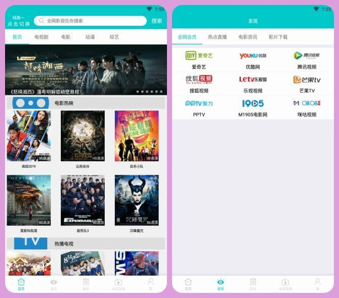 大象影视 v1.2.2 for Android 直装去广告去更新解锁版 —— 唯一能观看各大视频网站全站内容的超级视频应用-资讯, 芒果tv, 腾讯视频, 聚合, 综艺, 直播, 电视剧, 电影, 爱奇艺, 影视, 少儿, 动漫, 优酷