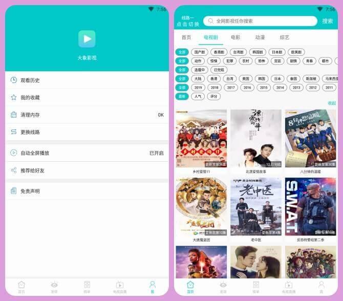 大象影视 v1.1.2 for Android 直装破解版 —— 唯一能观看各大视频网站全站内容的超级视频应用-资讯, 芒果tv, 腾讯视频, 聚合, 综艺, 直播, 电视剧, 电影, 爱奇艺, 影视, 少儿, 动漫, 优酷