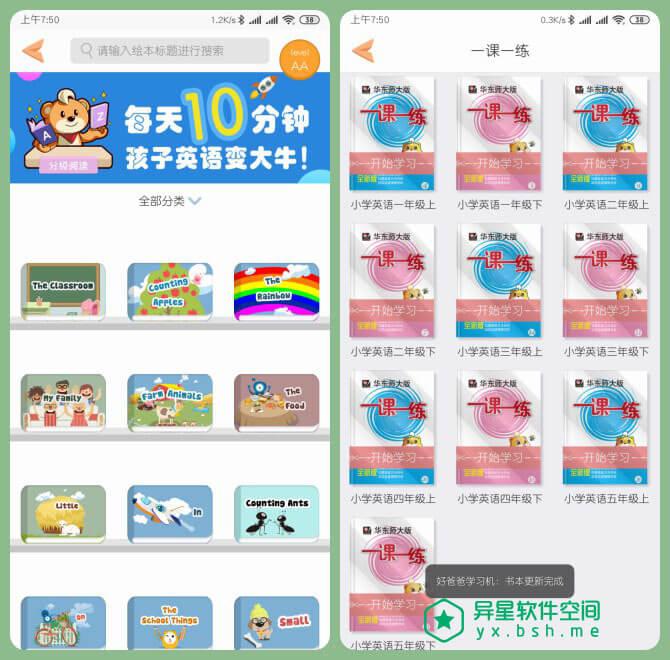 好爸爸人教学习机 v8.9.0 for Android 直装免登陆会员版 —— 让您的手机变成小学~高中英语 / 数学 / 语文学习机!-语文, 英语绘本, 英语, 竞赛, 点读机, 点读, 游戏, 数学, 学习机, 好爸爸, 复读机, 儿童文学