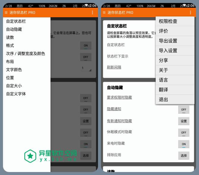 迷你状态栏Pro v1.0.219 for Android 直装破解专业版 —— 一款非常实用的手机状态栏优化工具-透明, 迷你, 资讯, 美化, 编辑, 电量, 状态栏, 日期, 增强, 内存, 优化