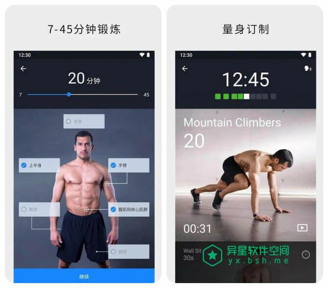 Results「12周健身锻炼」v3.1.0 for Android 直装完美破解版 —— 为您定制12周专属减肥计划 / 无需任何设备 / 独立锻炼-锻炼, 身材, 训练, 私教, 教练, 塑身, 减肥, 健身, 健康, Runtastic